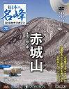 日本の名峰DVD付きマガジン全国版 2020年3月10日号【雑誌】【1000円以上送料無料】