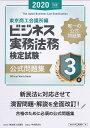 ビジネス実務法務検定試験3級公式問題集 2020年度版【1000円以上送料無料】