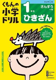 くもんの小学ドリル1年生ひきざん【1000円以上送料無料】