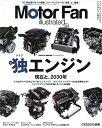 Motor Fan illust 161【1000円以上送料無料】