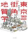 東京「街角」地質学/西本昌司【1000円以上送料無料】