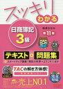 スッキリわかる日商簿記3級/滝澤ななみ【1000円以上送料無料】