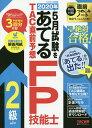2020年5月試験をあてるTAC直前予想FP技能士2級・AFP この一冊で絶対合格!/TAC株式会社(FP講座)【1000円以上送料…