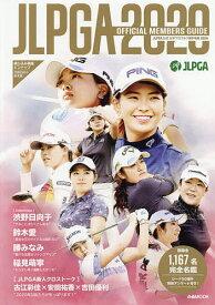 JLPGA公式女子プロゴルフ選手名鑑 2020【1000円以上送料無料】