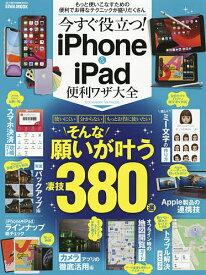 今すぐ役立つ!iPhone & iPad便利ワザ大全 もっと使いこなすための便利でお得なテクニックが盛りだくさん 使いにくい分からないもっとお得に使いたいそんな願いが叶う凄技380選【1000円以上送料無料】
