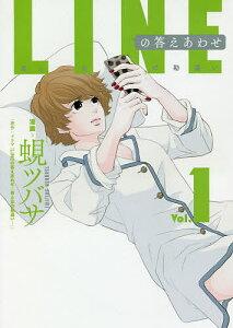 LINEの答えあわせ 男と女の勘違い Vol.1/蜆ツバサ【1000円以上送料無料】