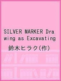SILVER MARKER Drawing as Excavating/鈴木ヒラク【1000円以上送料無料】