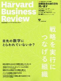 ダイヤモンドハーバードビジネスレビュー 2020年3月号【雑誌】【1000円以上送料無料】