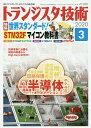 トランジスタ技術 2020年3月号【雑誌】【1000円以上送料無料】