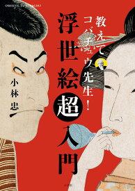教えてコバチュウ先生!浮世絵超入門/小林忠【1000円以上送料無料】
