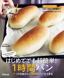 はじめてでも超簡単!1時間パン 1つの生地から21種類のパンができる/Backe晶子/レシピ【1000円以上送料無料】