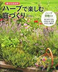 ハーブで楽しむ庭づくり 育てて生かす/東山早智子【1000円以上送料無料】