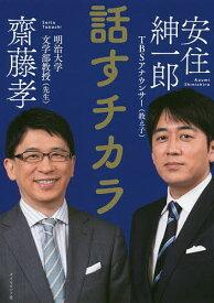 話すチカラ/齋藤孝/安住紳一郎【1000円以上送料無料】