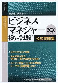 ビジネスマネジャー検定試験公式問題集 2020年版/東京商工会議所【1000円以上送料無料】