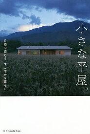 小さな平屋。 自然を感じる、すこやかな暮らし【1000円以上送料無料】