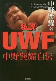 私説UWF 中野巽耀自伝/中野巽耀【1000円以上送料無料】