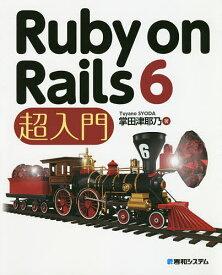 Ruby on Rails 6超入門/掌田津耶乃【1000円以上送料無料】
