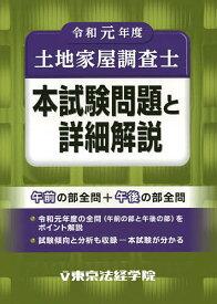 土地家屋調査士本試験問題と詳細解説 令和元年度【1000円以上送料無料】