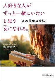大好きな人がずっと一緒にいたいと思う女(あなた)になれる。 褒め言葉の魔法/瀬里沢マリ【1000円以上送料無料】