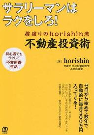 サラリーマンはラクをしろ!掟破りのhorishin流不動産投資術/horishin【1000円以上送料無料】