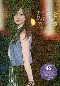 乃木坂46白石麻衣卒業〜BEAUTIFUL/アイドル研究会【1000円以上送料無料】