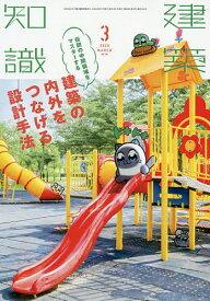建築知識 2020年3月号【雑誌】【1000円以上送料無料】