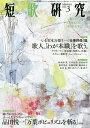 短歌研究 2020年3月号【雑誌】【1000円以上送料無料】