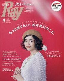 Ray4月号増刊 2020年4月号 【Ray増刊】【雑誌】【1000円以上送料無料】