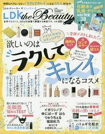 LDK the Beauty mini 2020年4月号 【LDK the Beauty増刊】【雑誌】【1000円以上送料無料】
