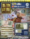本物の貨幣コレクション 2020年2月26日号【雑誌】【1000円以上送料無料】