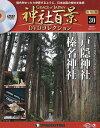 神社百景DVDコレクション再刊行版全国版 2020年3月17日号【雑誌】【1000円以上送料無料】