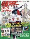 仮面ライダーDVDコレクション全国版 2020年3月17日号【雑誌】【1000円以上送料無料】