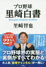 プロ野球里崎白書 Satozaki Channel Archive/里崎智也【1000円以上送料無料】