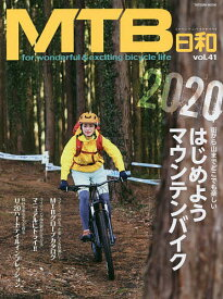 MTB日和 vol.41【1000円以上送料無料】