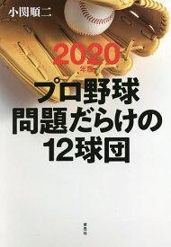 プロ野球問題だらけの12球団 2020年版/小関順二【1000円以上送料無料】