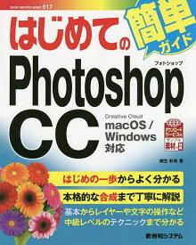 はじめてのPhotoshop CC/桐生彩希【1000円以上送料無料】