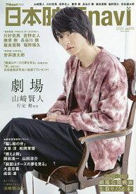 日本映画navi vol.86(2020)【1000円以上送料無料】