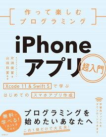 作って楽しむプログラミングiPhoneアプリ超入門 Xcode 11 & Swift 5で学ぶはじめてのスマホアプリ作成/片渕彼富/山田祥寛【1000円以上送料無料】