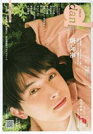 TVガイドdan Vol.29(2020MARCH)【1000円以上送料無料】