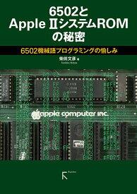 6502とApple 2システムROMの秘密 6502機械語プログラミングの愉しみ/柴田文彦【1000円以上送料無料】