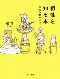 相性を知る本 橙花の数秘占い/橙花【1000円以上送料無料】