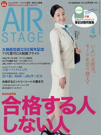 AirStage(エアステージ) 2020年4月号【雑誌】【1000円以上送料無料】