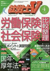 社労士V 2020年4月号【雑誌】【1000円以上送料無料】