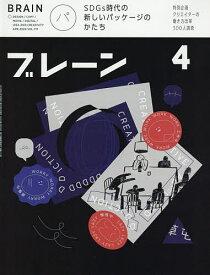 ブレーン 2020年4月号【雑誌】【1000円以上送料無料】