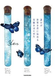 誰かが世界を青に染める実験をはじめた/Yas【1000円以上送料無料】