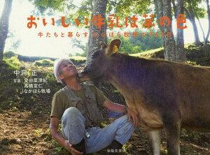 おいしい牛乳は草の色 牛たちと暮らす、なかほら牧場の365日/中洞正/安田菜津紀/高橋宣仁【1000円以上送料無料】