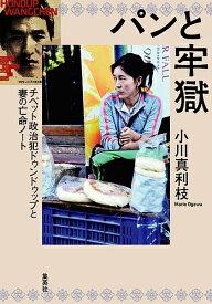 パンと牢獄 チベット政治犯ドゥンドゥップと妻の亡命ノート/小川真利枝【1000円以上送料無料】