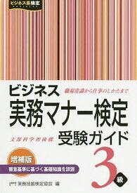 ビジネス実務マナー検定受験ガイド3級/実務技能検定協会【1000円以上送料無料】