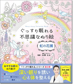 ぐっすり眠れる不思議なぬり絵 虹の花園/友野なお【1000円以上送料無料】