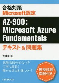 合格対策Microsoft認定AZ−900:Microsoft Azure Fundamentalsテキスト&問題集/吉田薫【1000円以上送料無料】